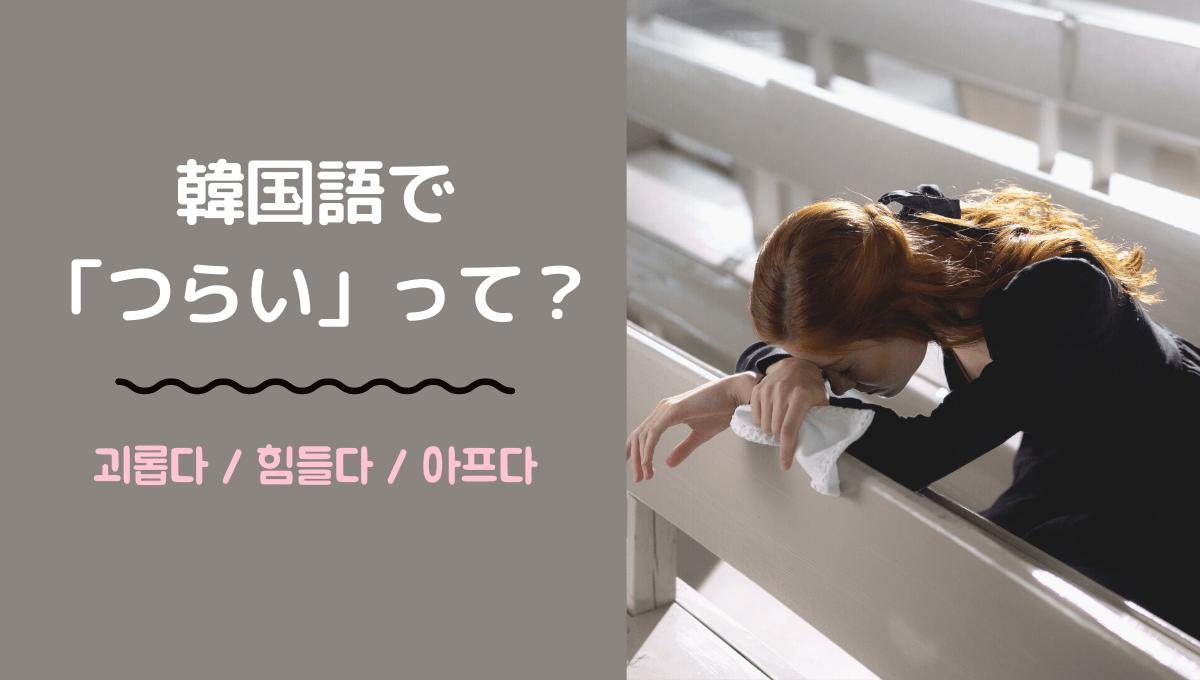 韓国語で 「つらい」って?