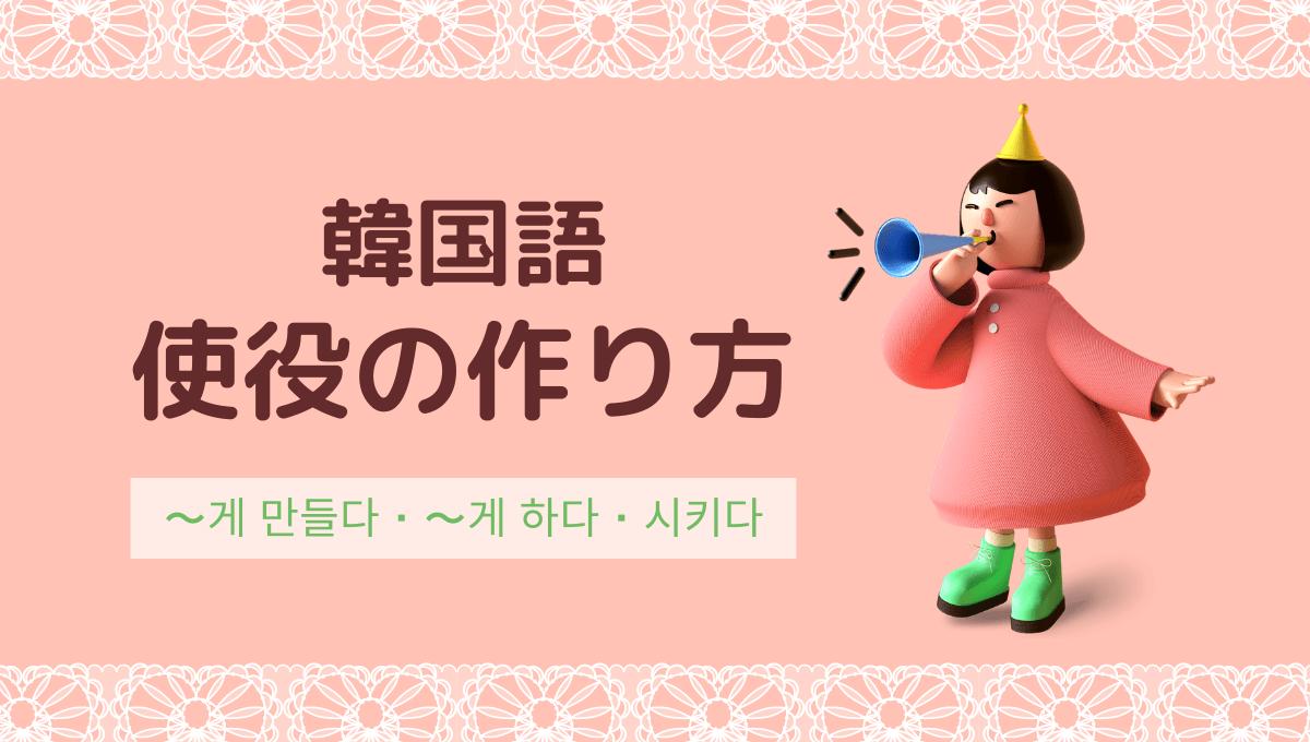 韓国語使役の作り方