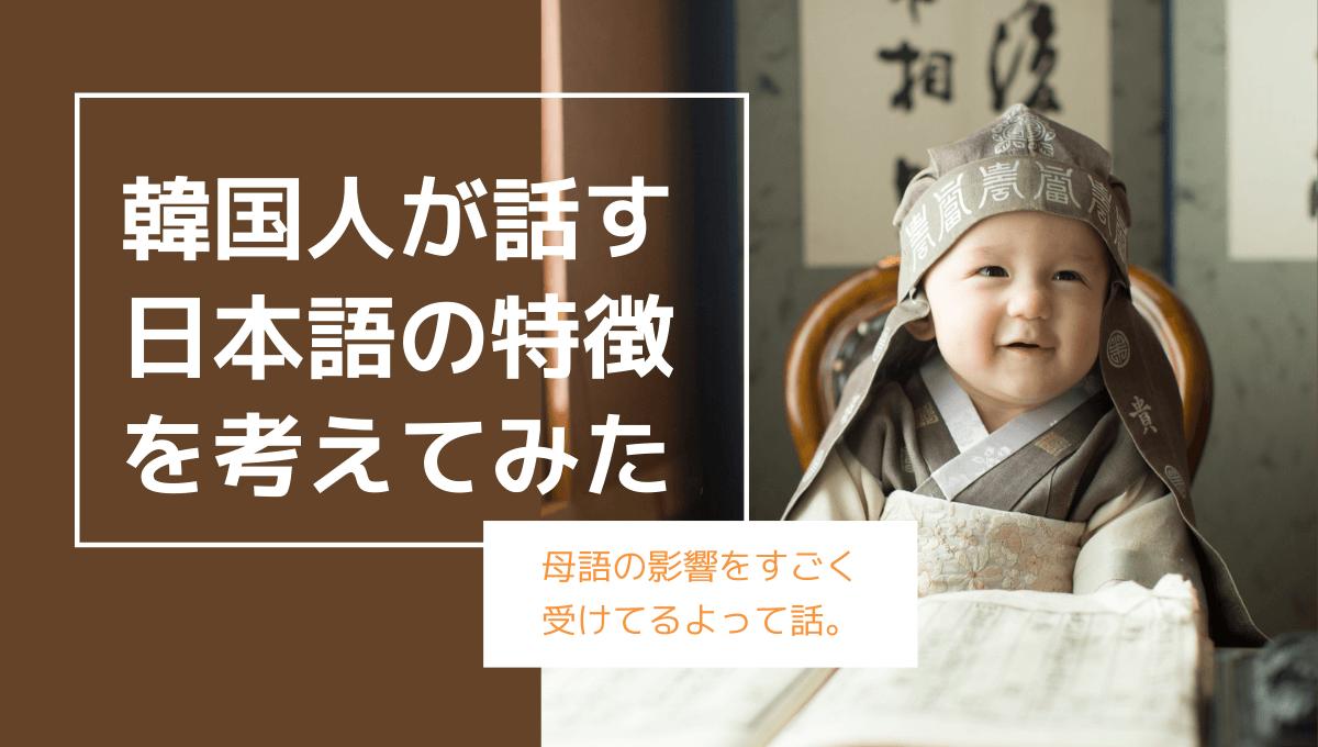 韓国人が話す日本語の特徴を考えてみた