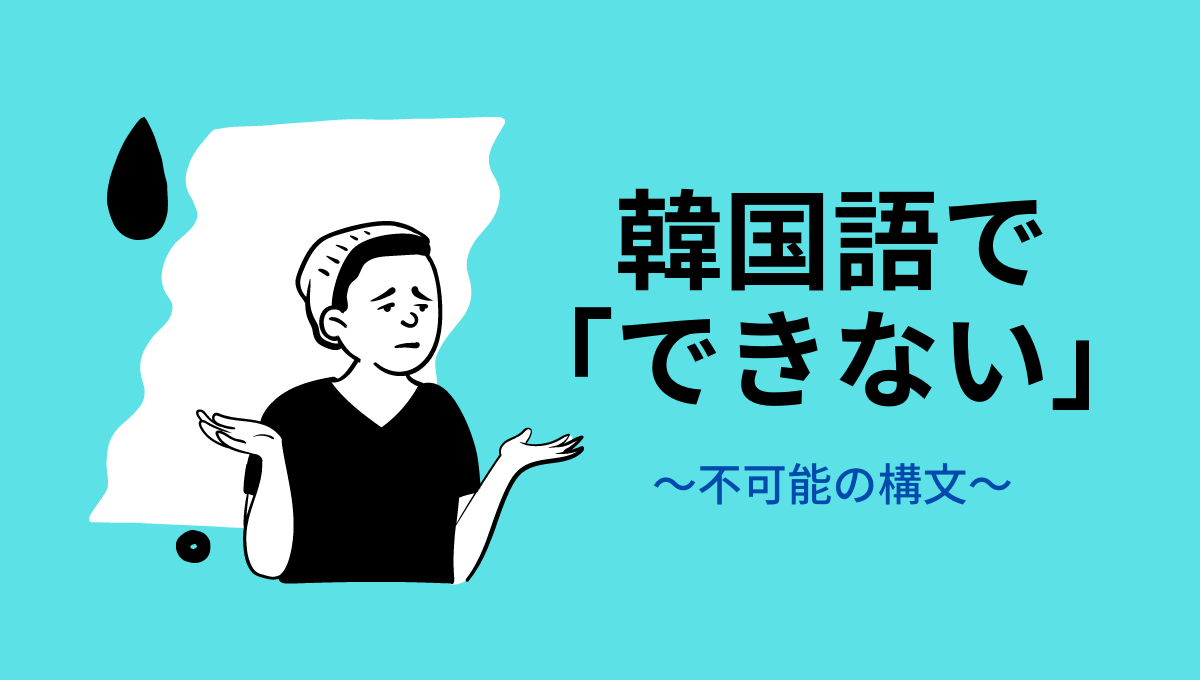 韓国語で「できない」不可能の構文