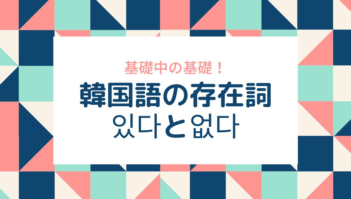 韓国語の存在詞있다・없다