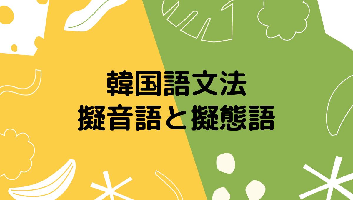 韓国語文法 擬音語と擬態語