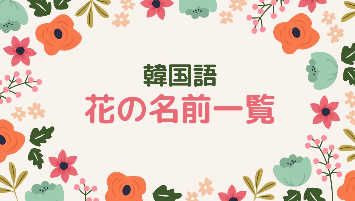 韓国語での 花の名前一覧