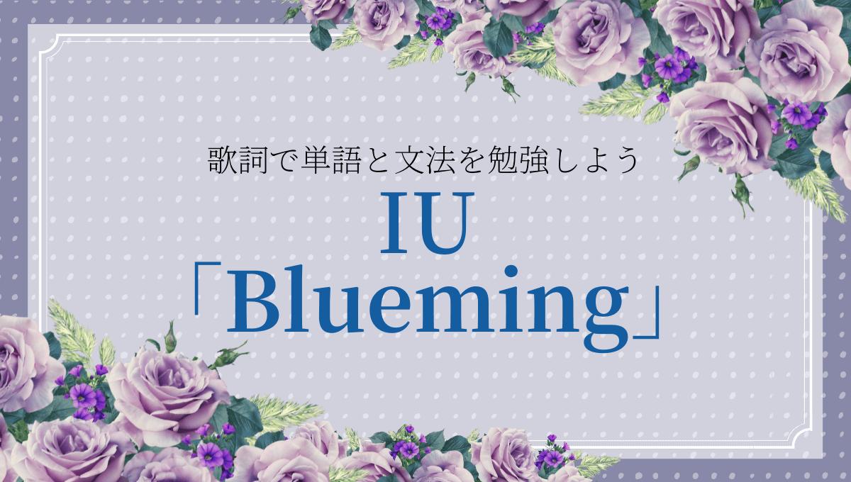 IU「Blueming」で韓国語