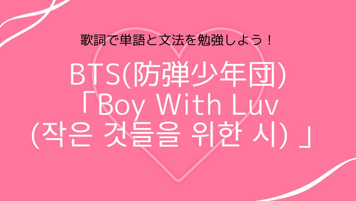 BTS(防弾少年団)「Boy With Luv(작은 것들을 위한 시)」