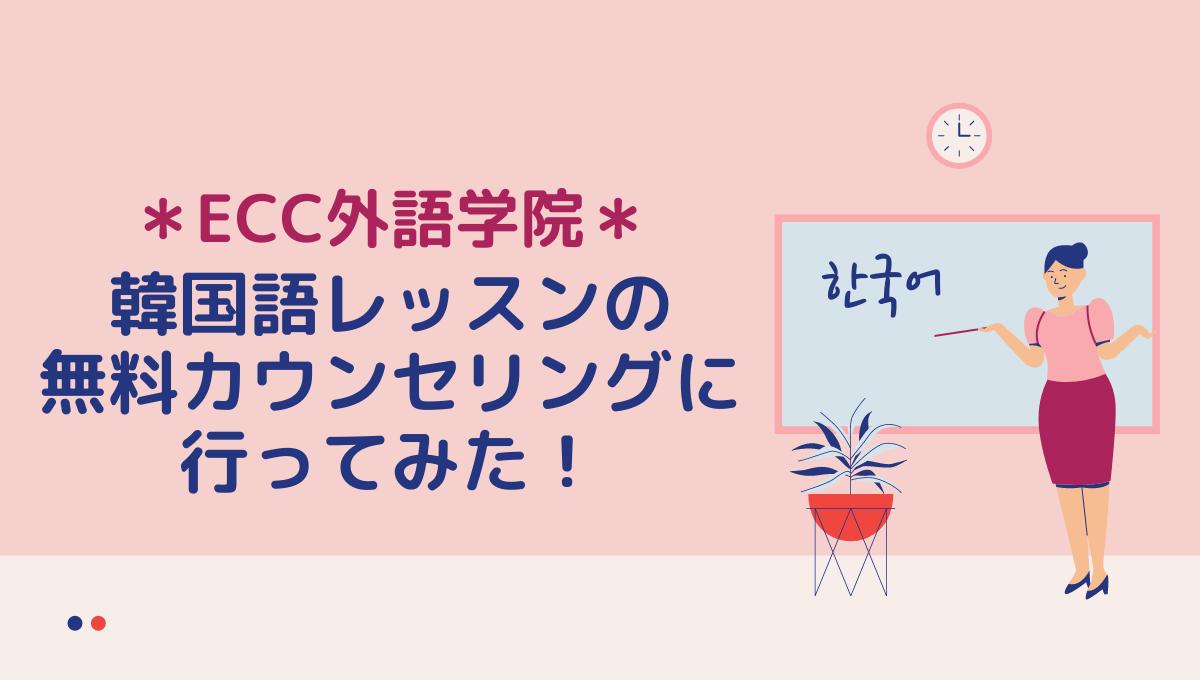 ECC外語学院の韓国語*無料カウンセリングレビュー!