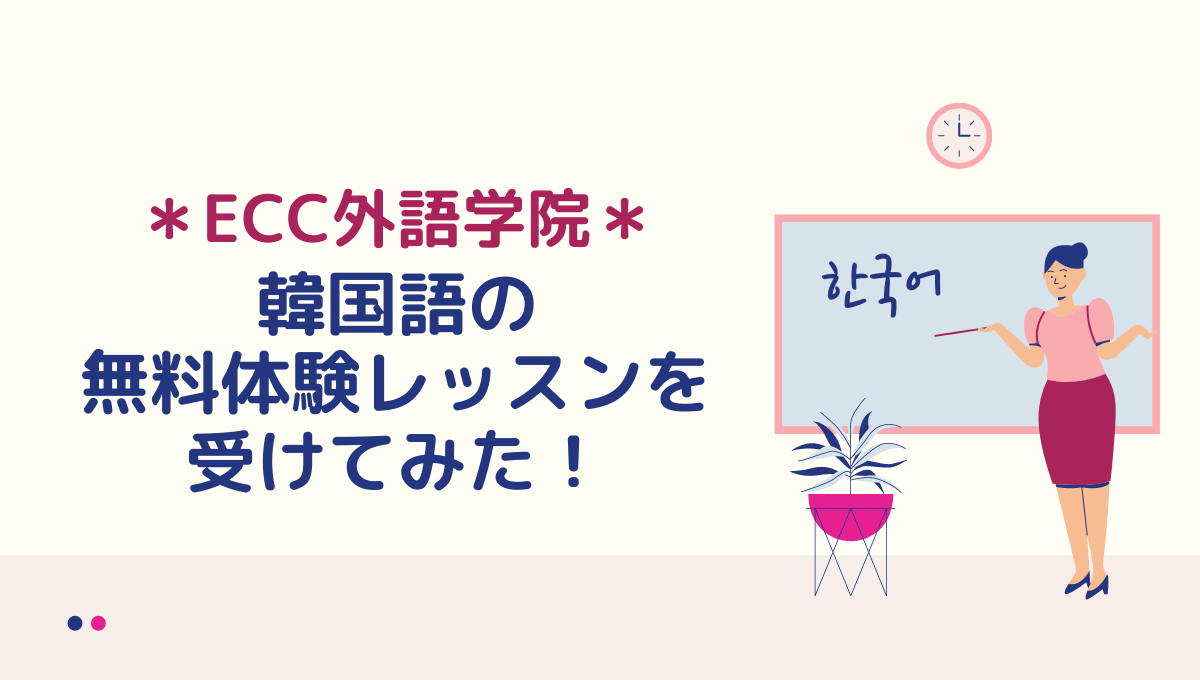 ECC外語学院韓国語の無料体験レッスンレビュー