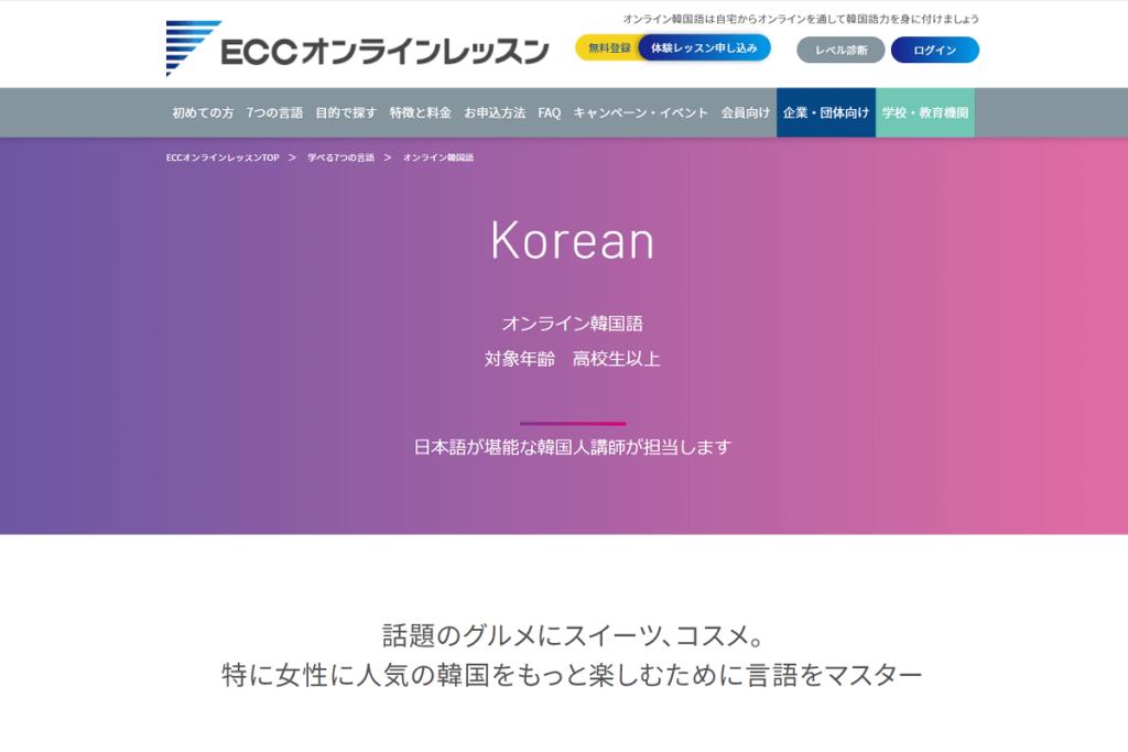 ECCオンラインレッスンとは