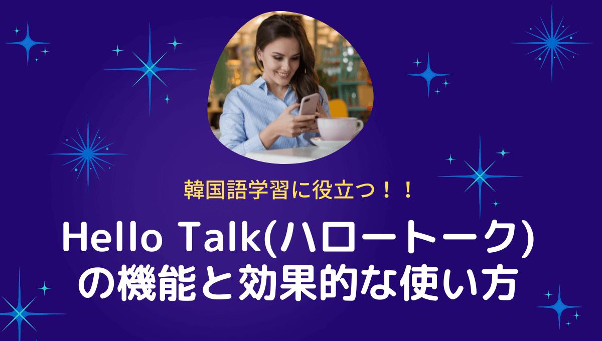 Hello Talk(ハロートーク) の効果的な使い方