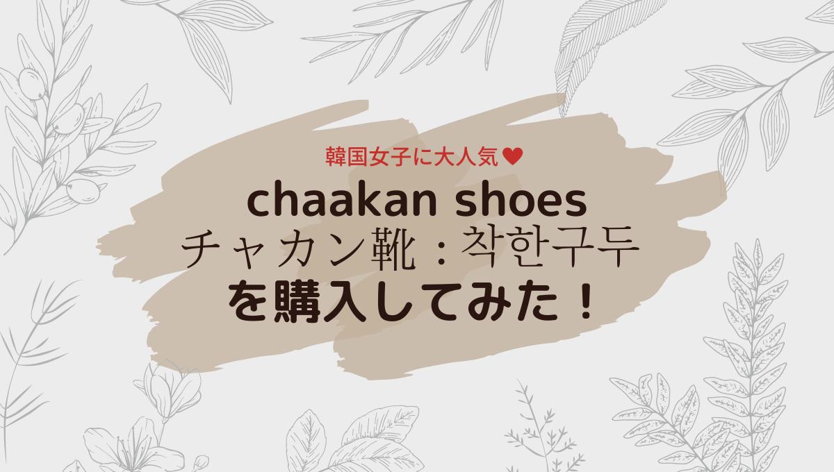チャカン靴(chaakan shoes)の口コミレビュー