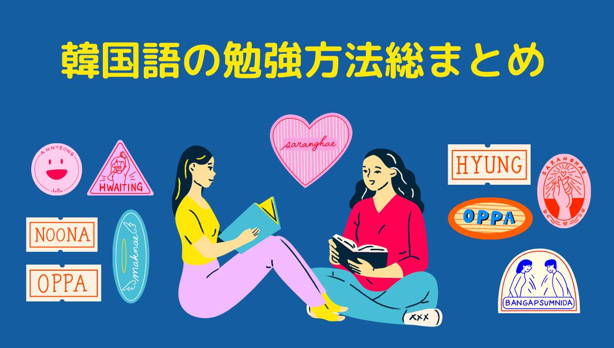 韓国語の勉強方法総まとめ