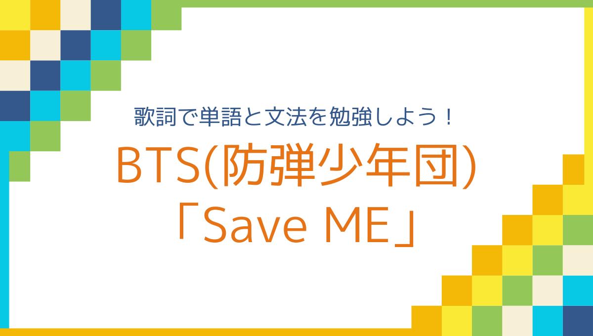 BTS(防弾少年団)「SaveME」歌詞で韓国語単語