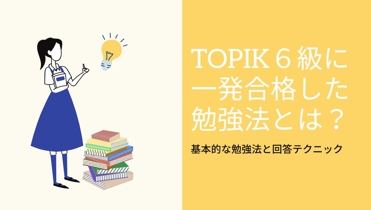 TOPIK(韓国語能力試験)の勉強法